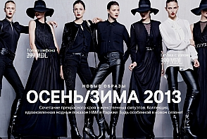 Vesti bune pentru fashionisti: ShopTime.md a lansat colectiile toamna/iarna 2013-2014
