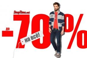 Bucura-ti iubitul de sarbatori! ShopTime.md anunta reduceri de pana la 70% la articolele barbatesti